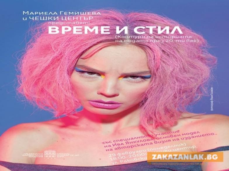Дизайнерката Мариела Гемишева с нова книга