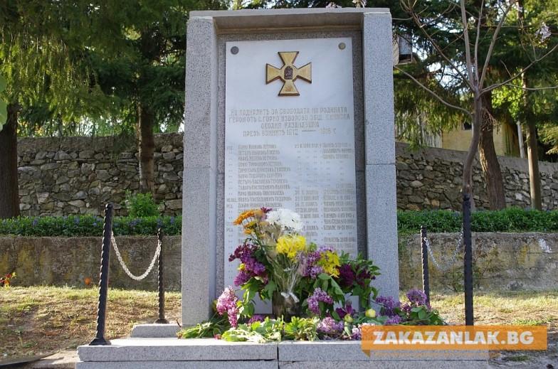 Откриха реновирания Войнишки паметник в Горно Изворово