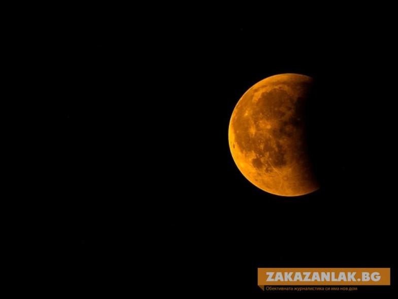 Лунното затъмнение настъпва в 23.01 часа тази нощ