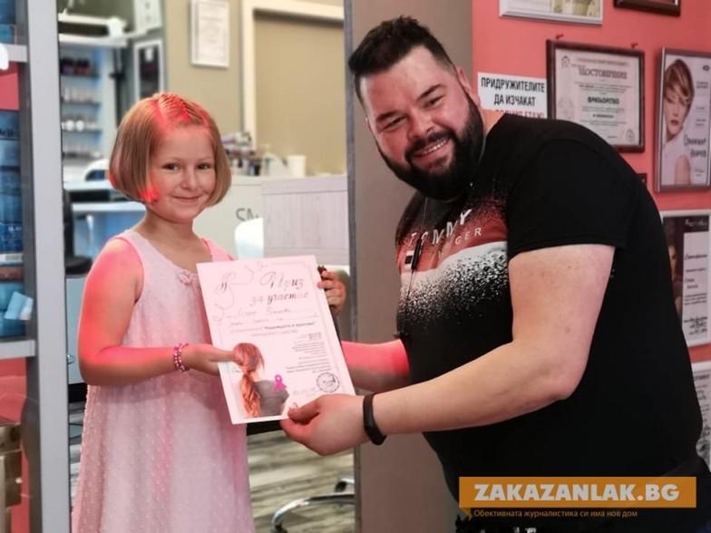 """Казанлъшко дете дарява за втори път косата си за """"Надеждата е красива"""""""