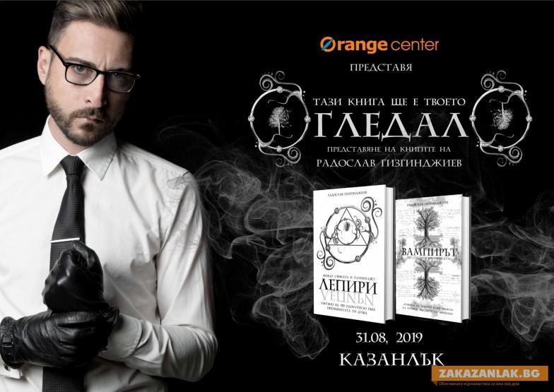 Писателят Радослав Гизгинджиев представя новите си книги в Казанлък