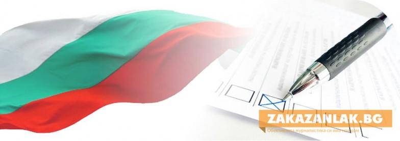 Алтернативата на гражданите регистрира листата си за съветници