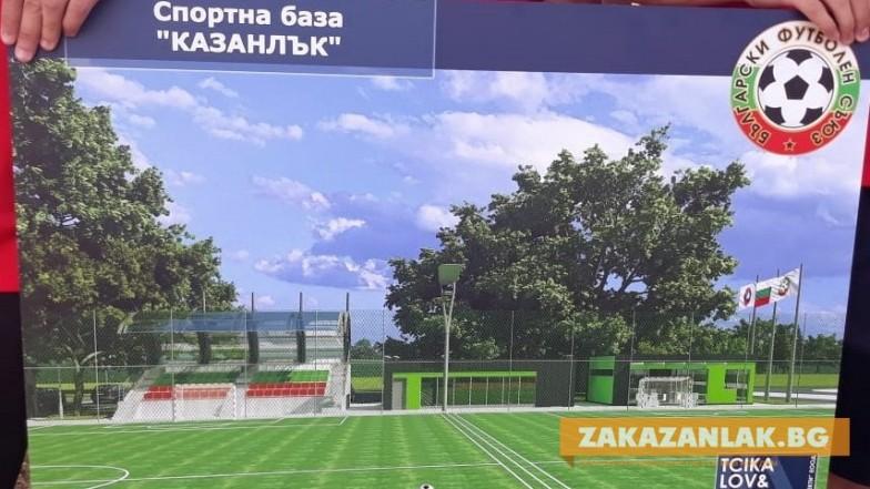 Изграждат модерен мини футболен комплекс в Казанлък