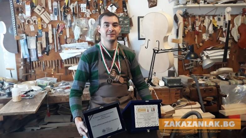 Казанлъшки лютиер с три награди от световен конкурс