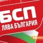 БСП обяви кандидатите си по места