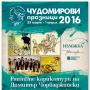 Галерията в Казанлък показва Чудомирови карикатури от близо 100 години