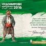 """39 хиляди лева струват """"Чудомирови празници '2016"""""""