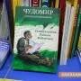 В пъстрата книжна лавица се подреди ново издание на Чудомирови творби