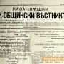 """Спешно се търси управител на общинския вестник """"Искра"""
