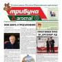 """Равносметки: Последната """"Трибуна"""" за 2017"""
