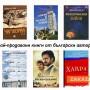 Милен Русков и Никола Крумов са най-четените български автори през 2017-а