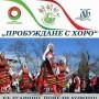 На празника на България -Пробуждане с хоро