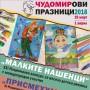 1400 творби се състезават в детските конкурси за Чудомир