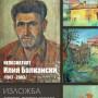 Изложбата, която Илия Балкански заслужава