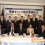 """Приятел на """"Арсенал""""и Казанлък става почетен консул на България в Япония"""
