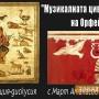 Изследовател на масонството  идва в Казанлък