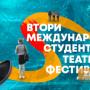 "Второ издание на Международен студентски театрален фестивал ""Данаил Чирпански"""