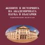 Жените в българската наука