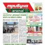 В новия брой на вестника, който чете Казанлък ...