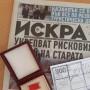 """""""Златно перо"""" връчват на казанлъшия вестник """"Искра"""""""