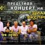 """Диана Експрес"" пее на ""Дамасцена"""