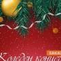 Коледен концерт на казанлъшките орфейчета