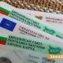 До 150 лева глоба за лична карта с изтекъл срок