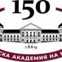Почитат с изложба 150 годишнината на БАН