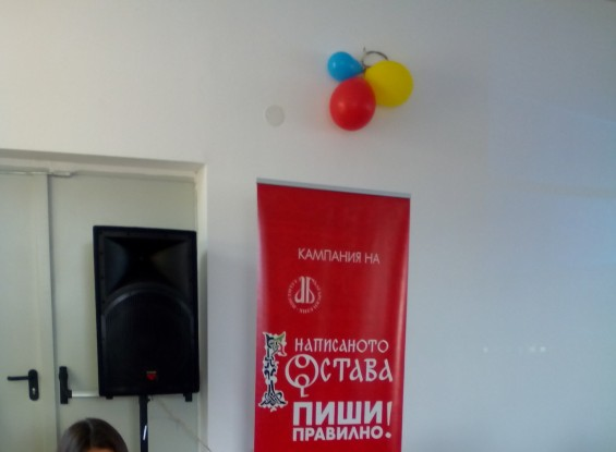Висока оценка за грамотността на учениците от Математическата в Казанлък