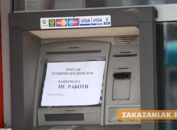 Изпразниха банкоматите в Казанлък