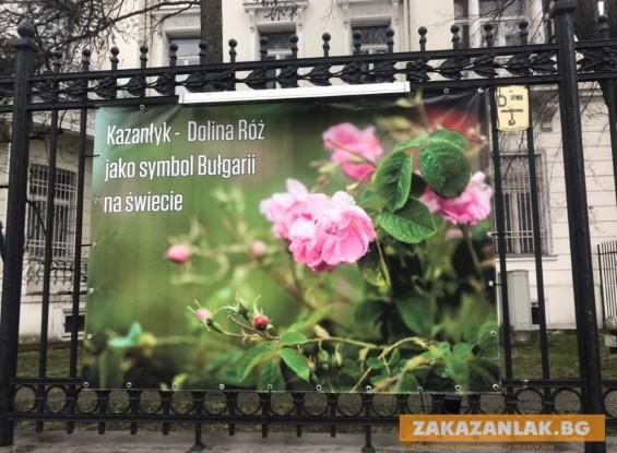 Казанлъшки фотоси разказват на Варшава