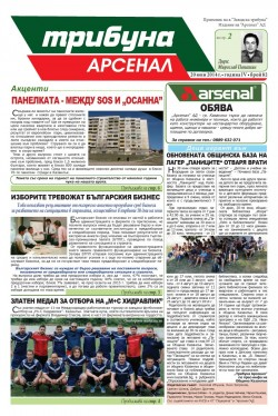 Трибуна Арсенал #82