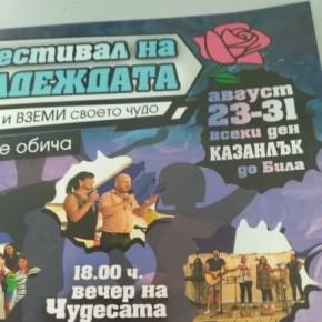 Фестивал на надеждата в Казанлък