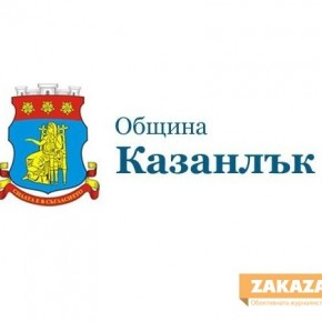 Кметът оттегли  наредбата за местните такси и цени на услуги