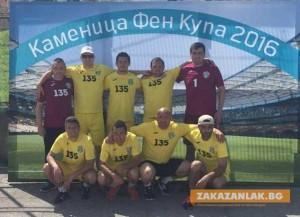 Казанлъшки отличия на Фен купа 2016