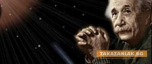 Дават 3 млн. долара на откривателите на гравитационните вълни на Айнщайн