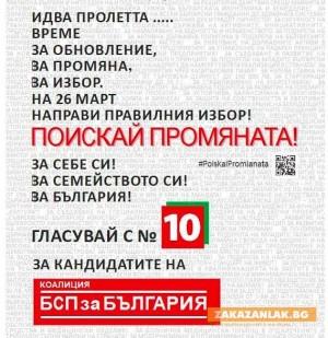 На 26-ти март #ПОИСКАЙ ПРОМЯНАТА!