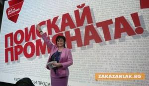 Предизборни прояви на БСП през почивните дни