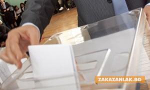 45,95% избирателна активност в община Казанлък