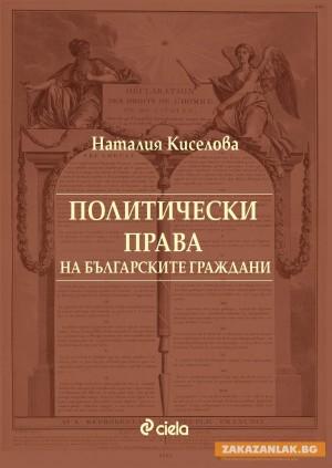 44 -ят парламентарен прощъпулник тръгва с книга  на казанлъшки конституционалист