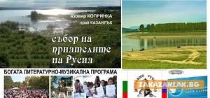 Среща на русофилите край Казанлък