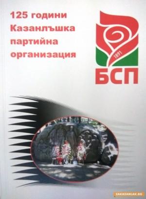 125 години навършва Казанлъшката партийна организация