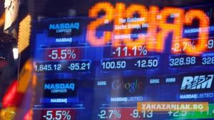 Ясно е кога идва следващата финансова криза