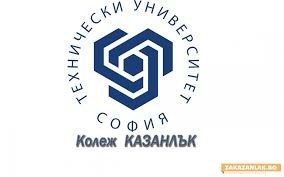 Започна кандидатстудентската кампания в Техническия колеж в Казанлък