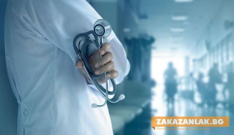 В Казанлъшко се търсят лекари и медицински сестри