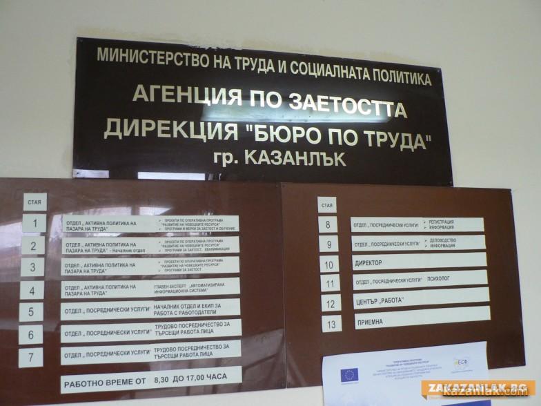9 лекари и 15 медицински специалисти търсят в Казанлък