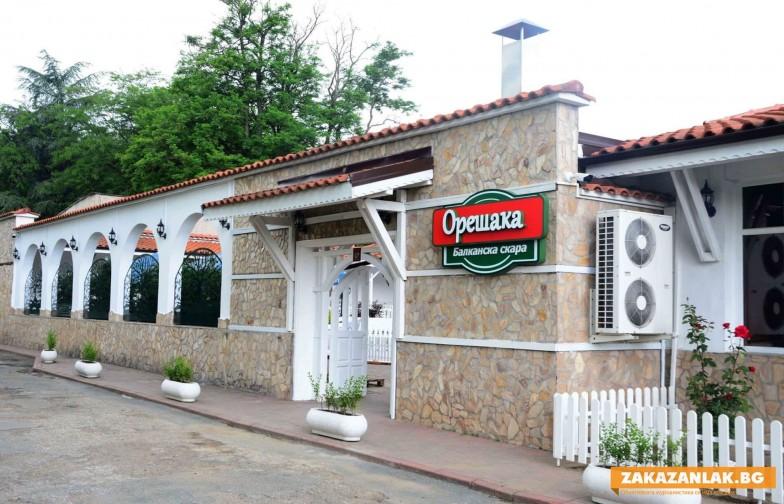 """Ресторант """"Орешака"""" се завръща с най-доброто от балканската скара"""