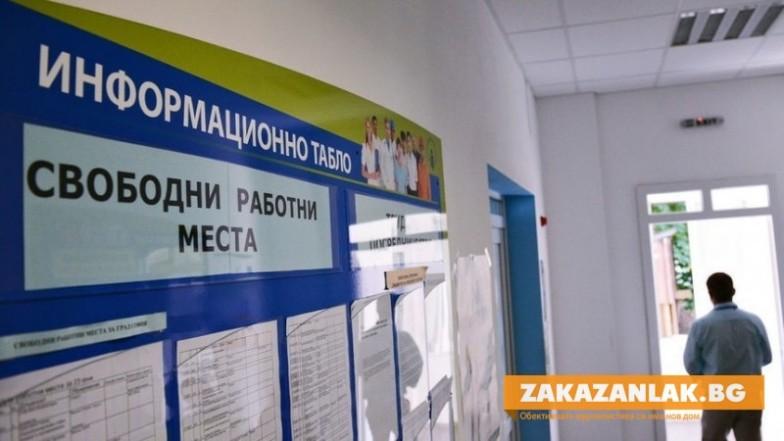 Пазарът на труда в Казанлък търси хора със специфични умения