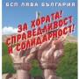 ВИП дискусия на БСП в Казанлък