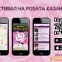 Стартира обновеното мобилно приложение за Фестивала на розата – 2016